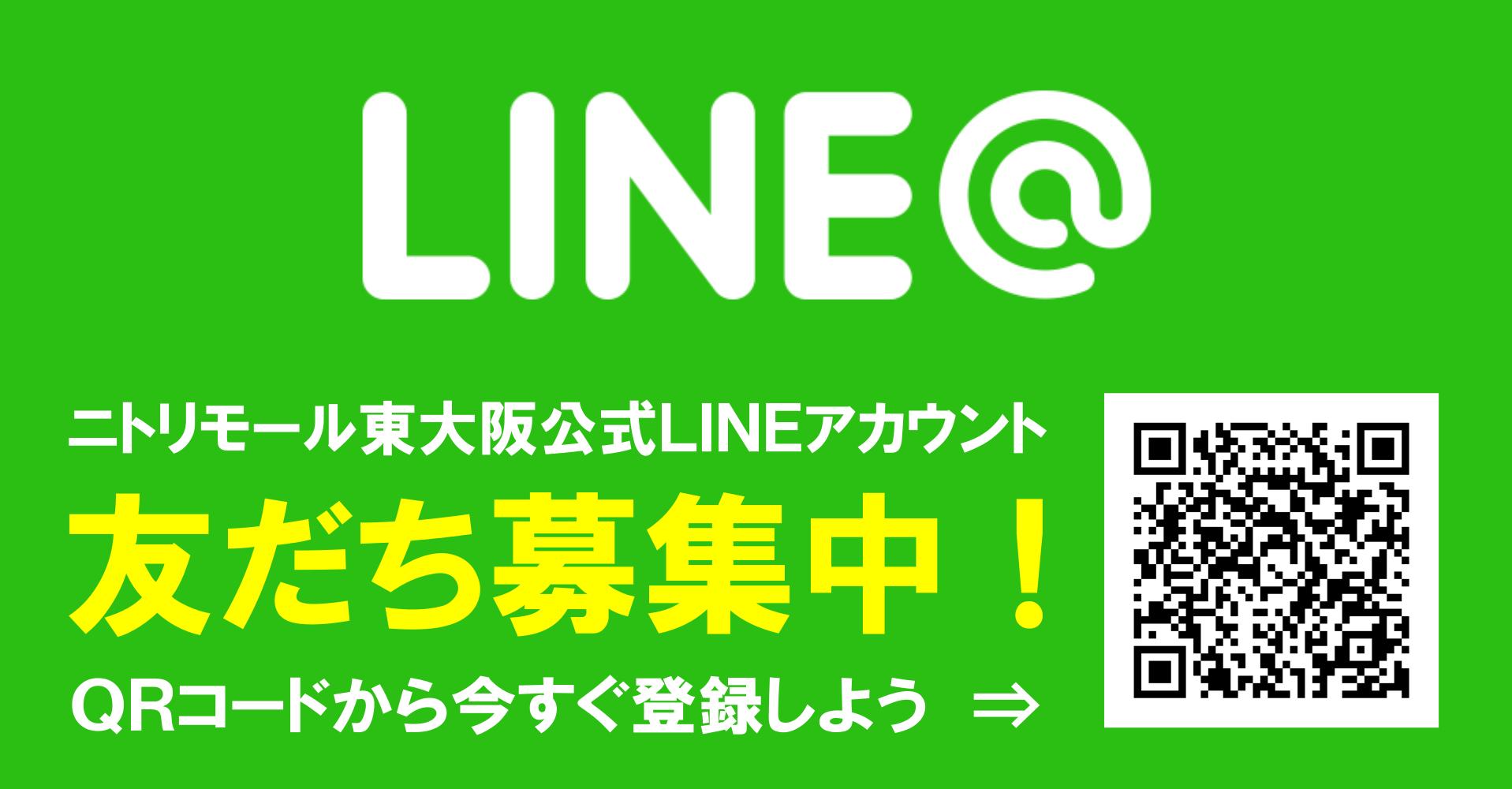 東大阪LINE募集