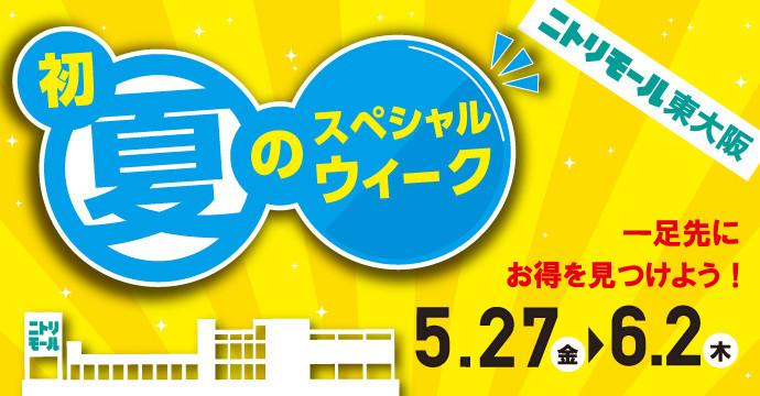 2016.05.27ニトリモール東大阪夏PC-690X360