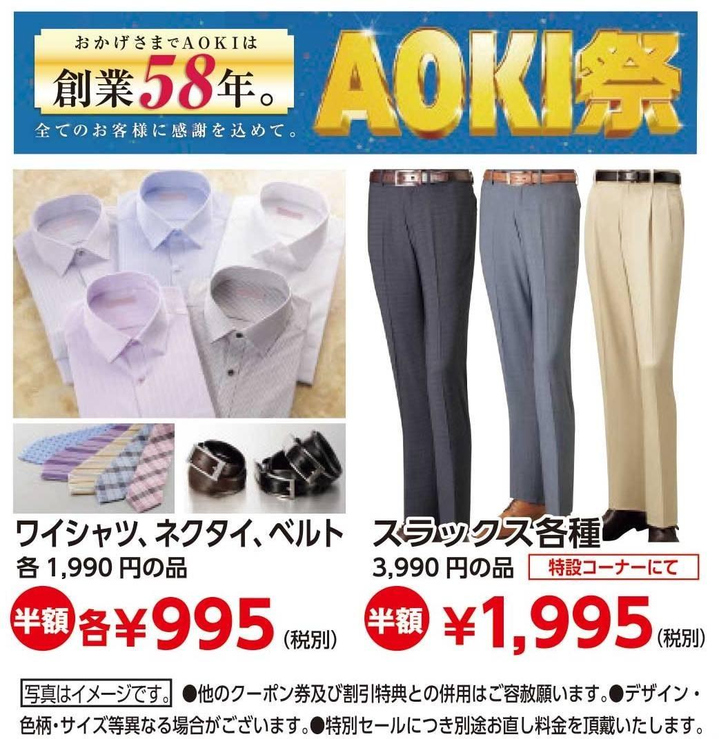 AOKI ♪初夏のスペシャルウ...