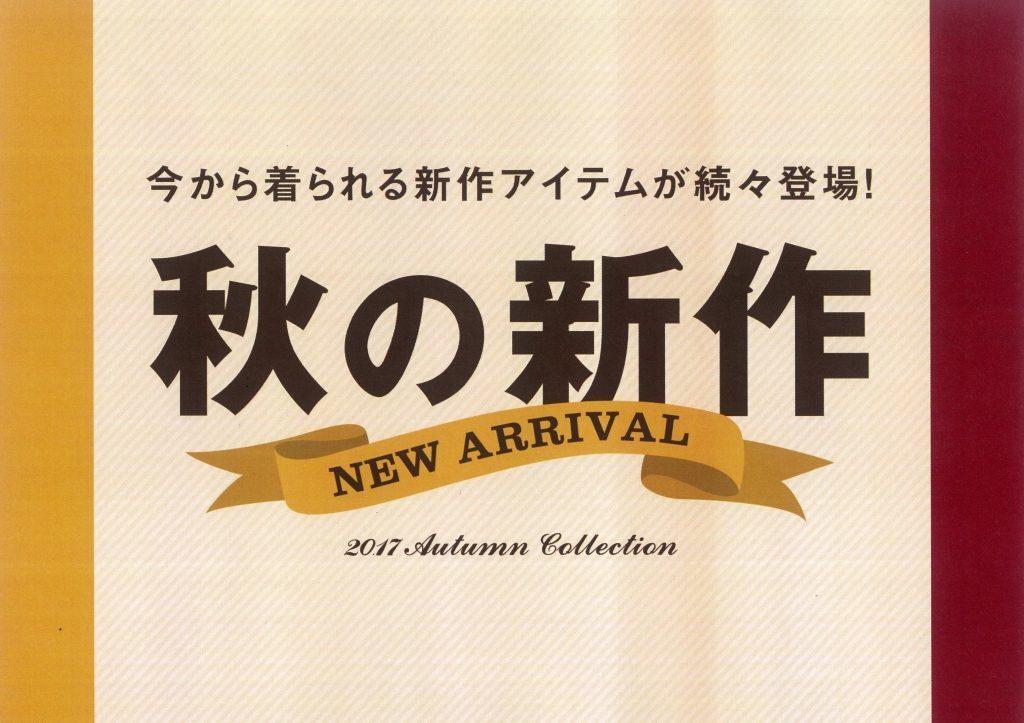 『秋の新作』続々登場!