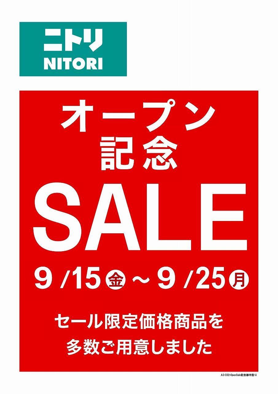 新店オープン記念セール実施中!!