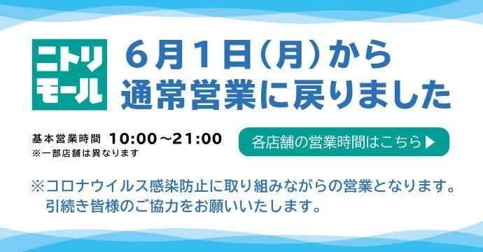 ニトリ 営業 時間 大阪