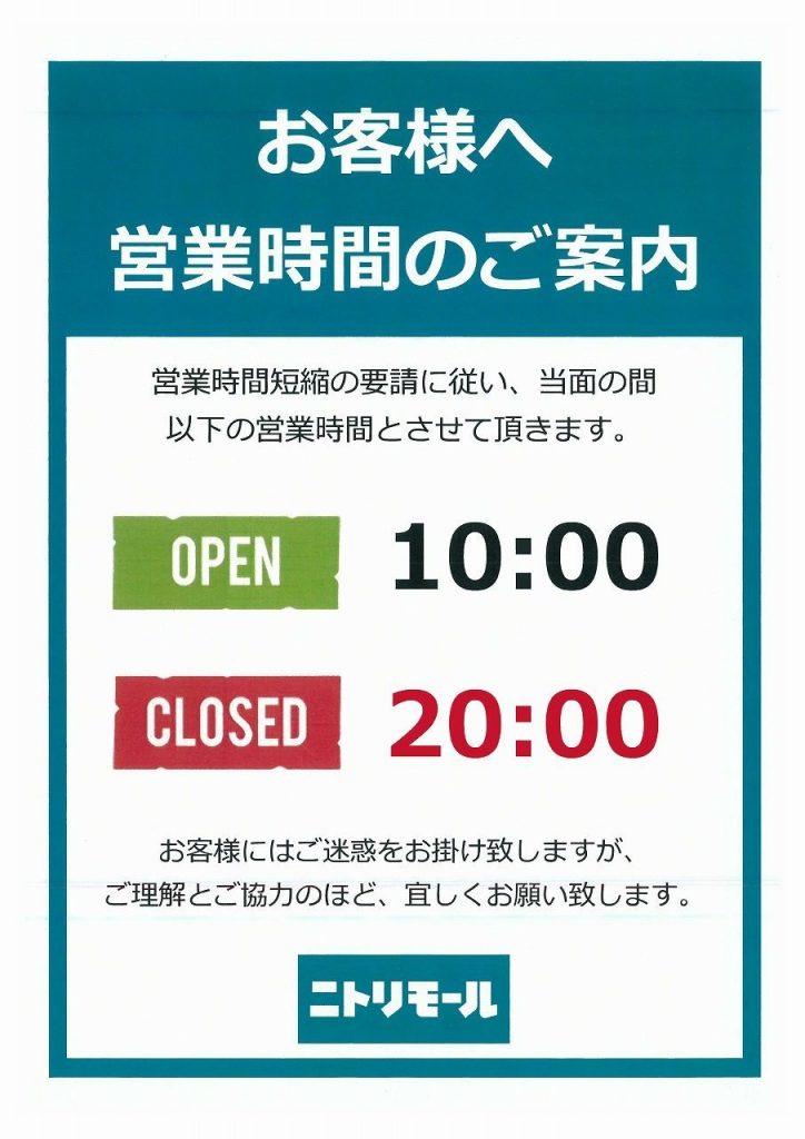 協力 金 営業 大阪 時短