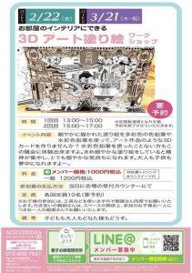 3Dアート塗り絵ワークショップ開催!
