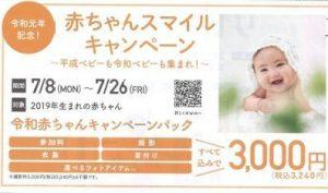 赤ちゃんスマイルキャンペーン!