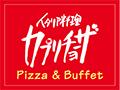 カプリチョーザ ピッツァ&ビュッフェ
