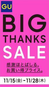 【 Big thanks sa...