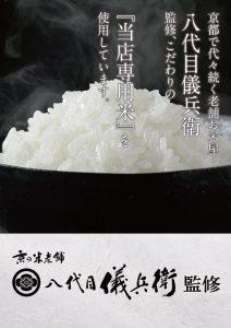 お米にこだわっています!