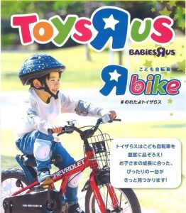 こども自転車販売会開催!