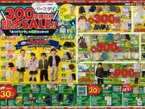 300店舗出店記念SALE!
