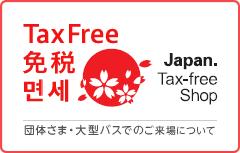 Tax Free 免税 면세