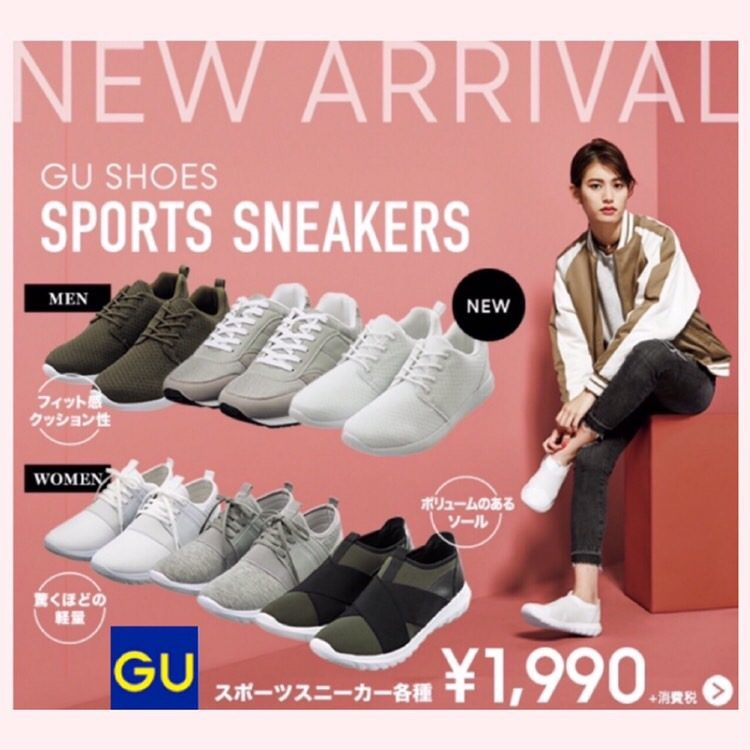GU★スポーツスニーカー