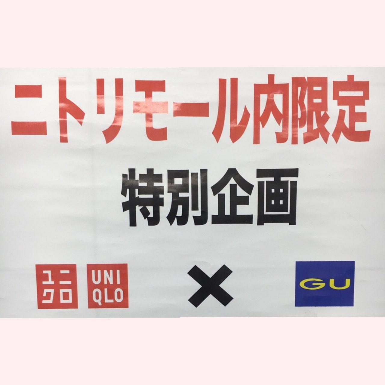 ★★GU×ユニクロ合同企画★★