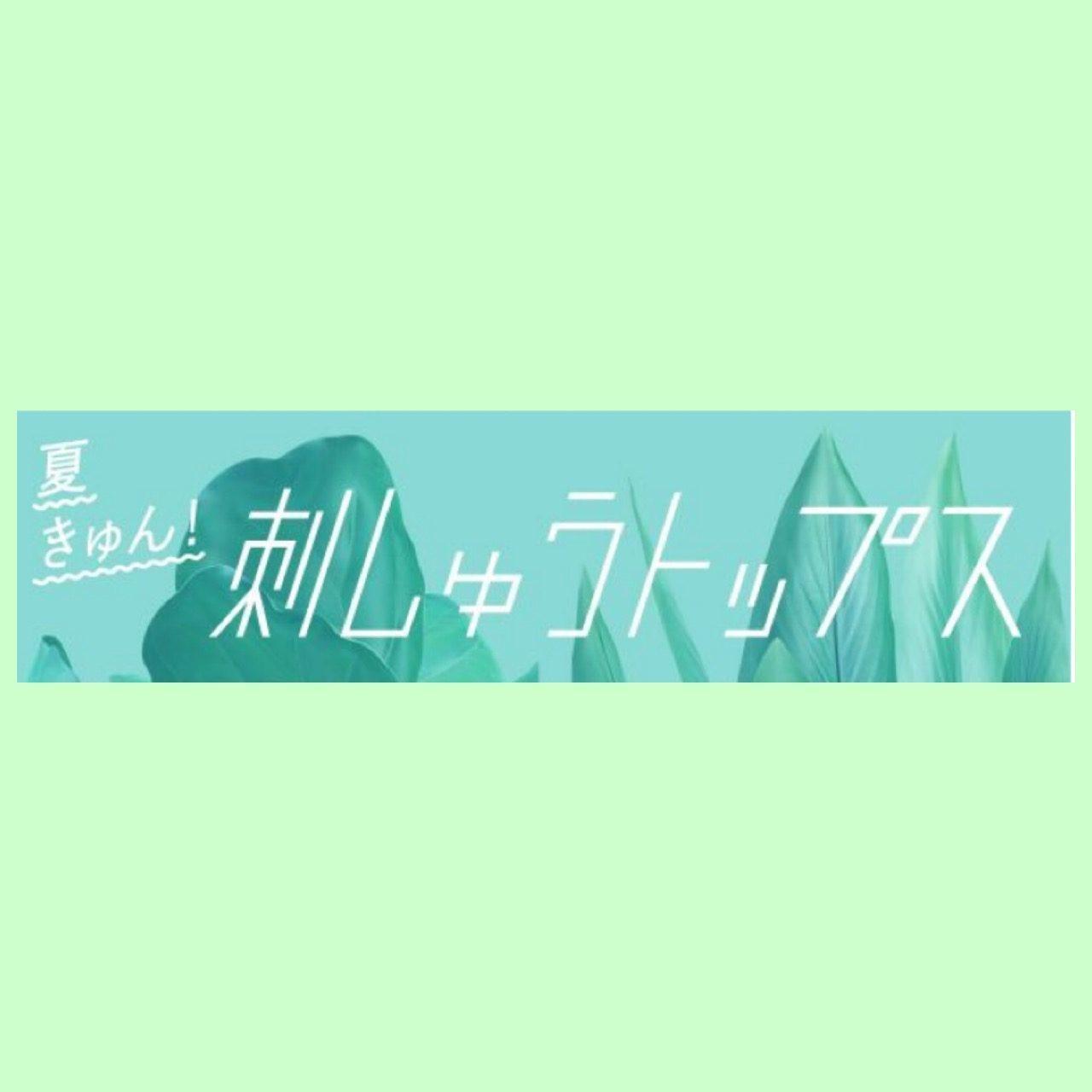 GU★夏きゅん!刺繍トップス☆...