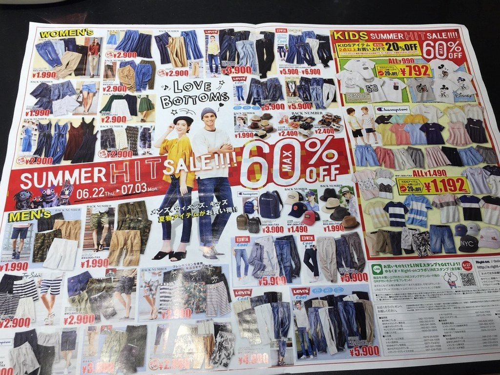 Right-on 『SUMME...