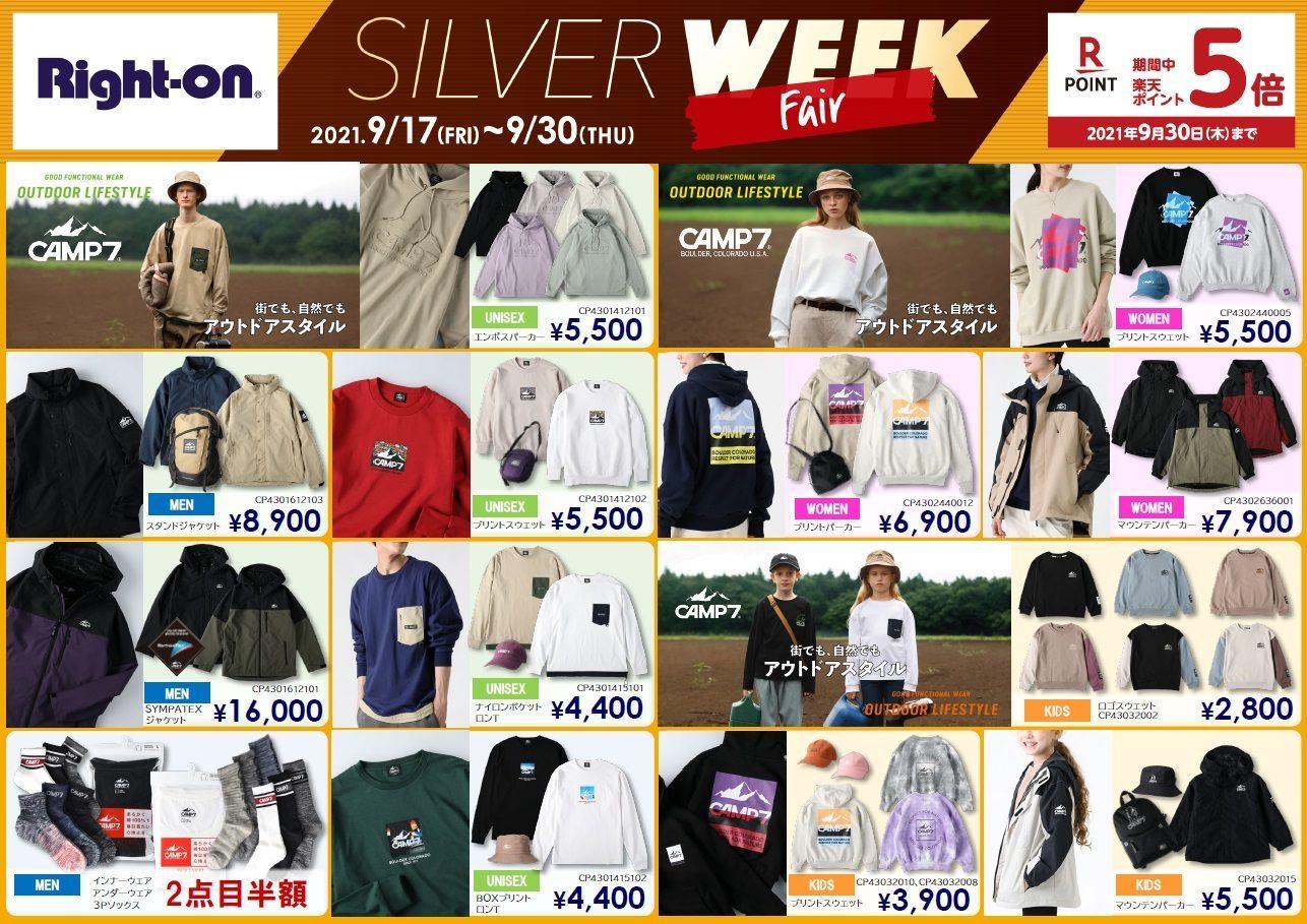 【SILVER WEEK FA...