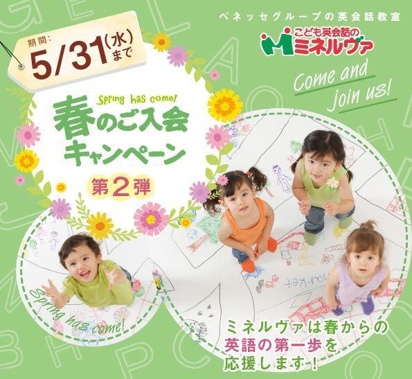 春のご入会キャンペーン第2弾 実施...
