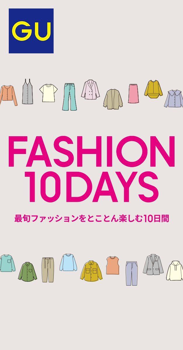FASHION10 days開催!!